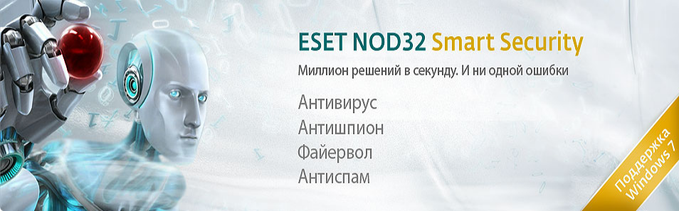 Ключи для Eset NOD32 Smart Security, NOD32 antivirus для третьей, че…